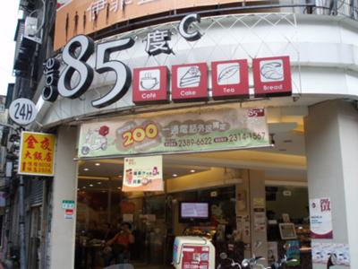 85 degrees cafe in Taiwan