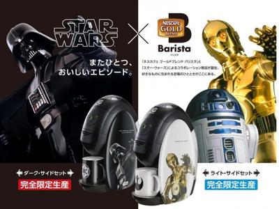 Star Wars Barista/Alegria Coffee Machine