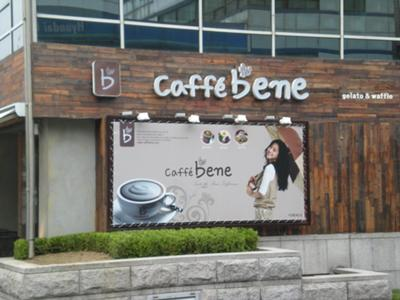 Caffe Bene in Korea
